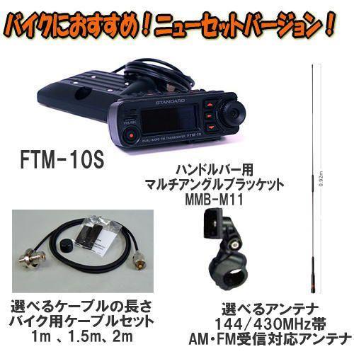 FTM-10S 八重洲無線 144/430MHz FM機とMMB-M11と選べるアンテナとケーブル FTM10S