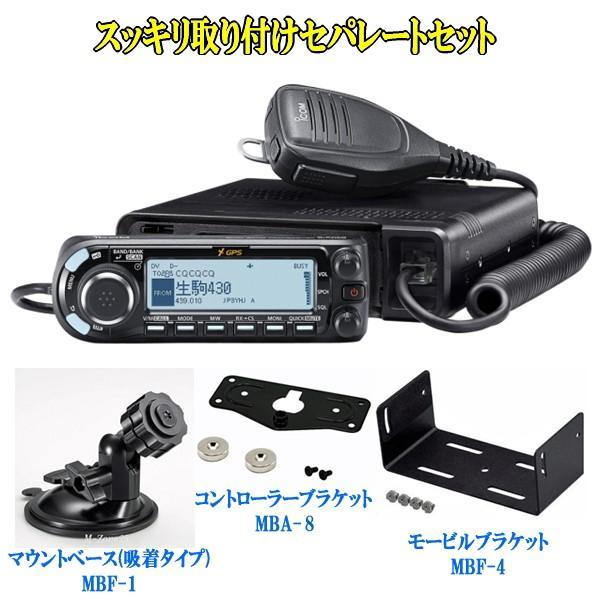 ID-4100(20W機)とMBA-8とMBF-4とMBF-1のセット  アイコム 144/430MHz デジタルトランシーバー ID4100(ご予約 4月末入荷予定)