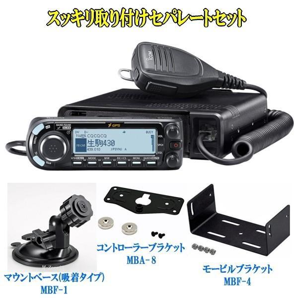 ID-4100D(50W機)とMBA-8とMBF-4とMBF-1のセット  アイコム 144/430MHz デジタルトランシーバー ID4100D(ご予約 4月末入荷予定)