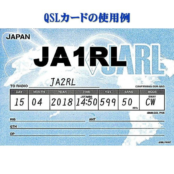 JARLオリジナル規格 アマチュア無線局 QSLカード 100枚セット【ネコポス】|izu-tyokkura|03