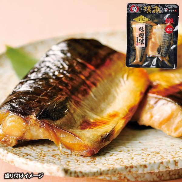 とろさば味噌漬 安値 出荷 2切 漬魚 鯖