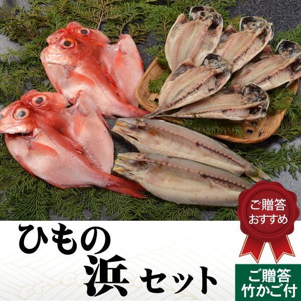 ギフト 干物 ひもの浜セット 鯵 日本未発売 オープニング 大放出セール 金目鯛 国内産 かます 詰合せ