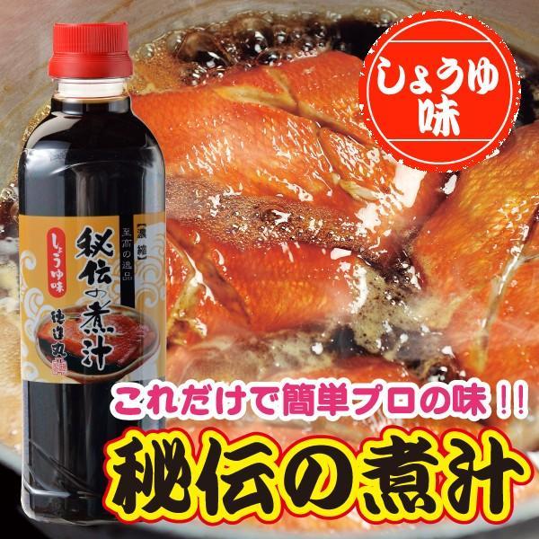 テレビで話題 秘伝の煮汁 しょうゆ味 500ml 煮物 実物 色々な煮物料理に TBS暮らしのレシピ照英さん紹介 カンタン煮魚 たれ