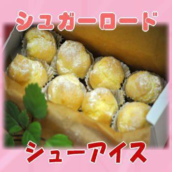 シュガーロード(長崎街道)・矢上宿のケーキ屋さん  シューアイス 8個入り スイーツ 生菓子♪