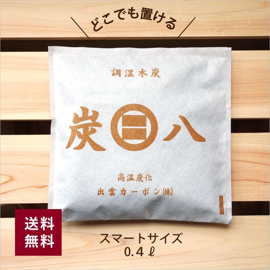 あすつく  炭八 除湿 消臭 カビ対策 特別価格 炭八スマート小袋0.4L 出雲屋炭八・調湿木炭|izumohinoki