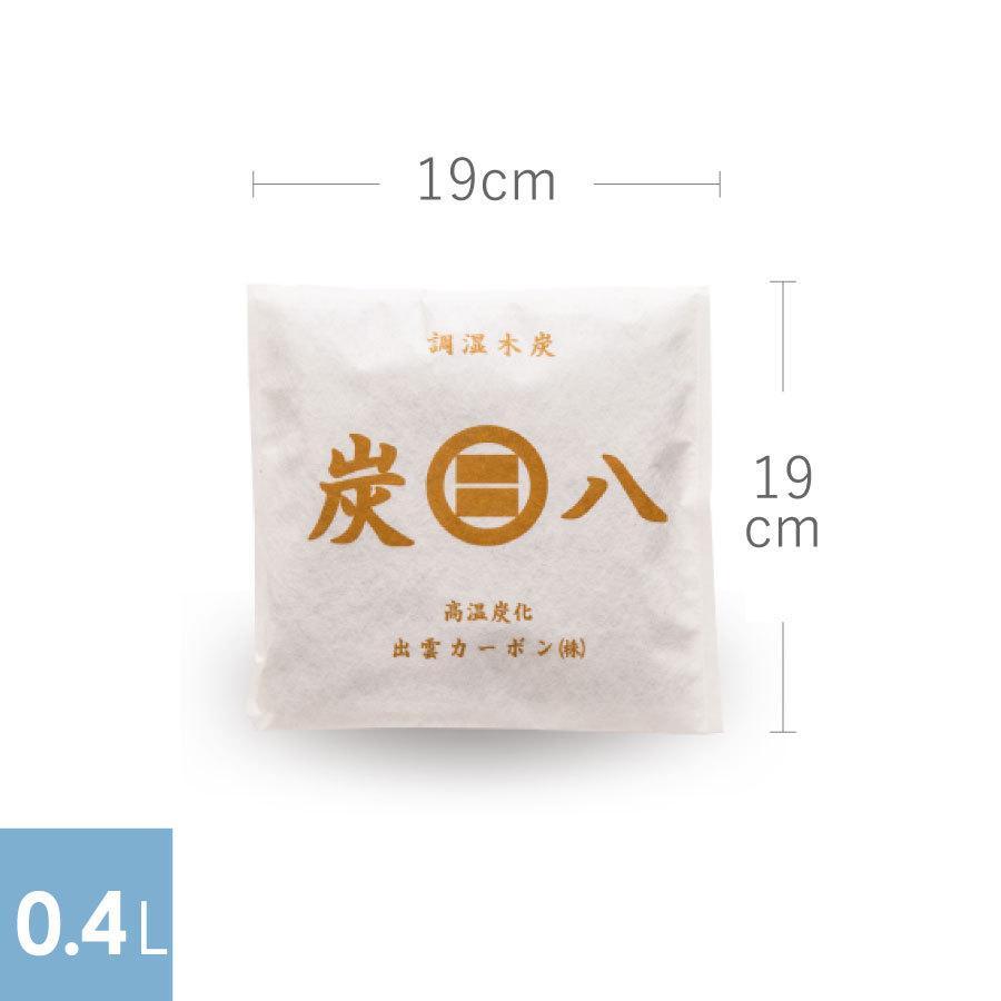 あすつく  炭八 除湿 消臭 カビ対策 特別価格 炭八スマート小袋0.4L 出雲屋炭八・調湿木炭|izumohinoki|11