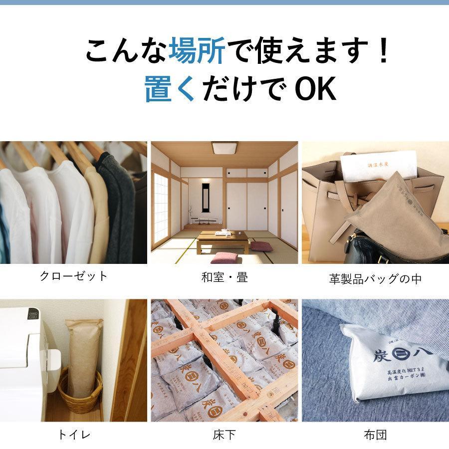あすつく  炭八 除湿 消臭 カビ対策 特別価格 炭八スマート小袋0.4L 出雲屋炭八・調湿木炭|izumohinoki|10