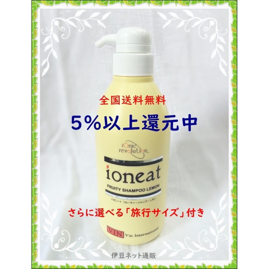 イオニート フルーティー シャンプー レモン 500ml|izunet