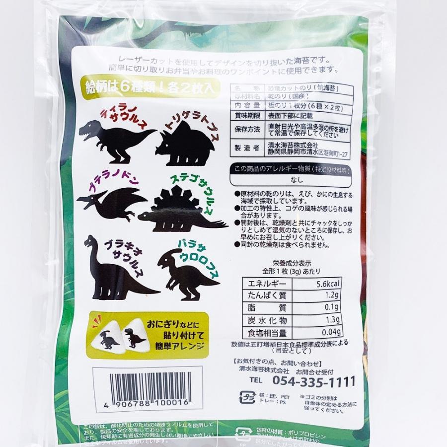 伊豆シャボテン本舗 恐竜 カットのり  伊豆ぐらんぱる公園 お土産 お弁当 便利 焼きのり 恐竜の形 ママの味方|izushabotenhonpo|02