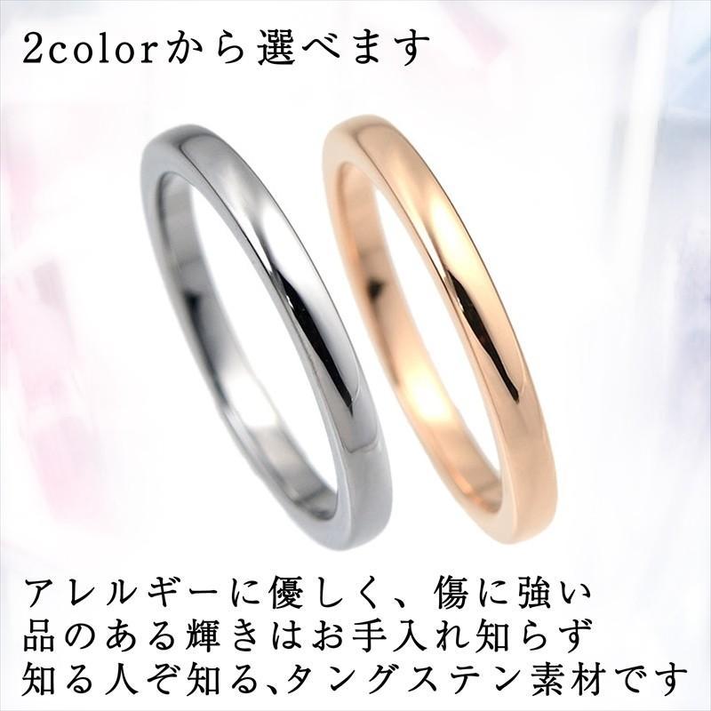 指輪 刻印 レディース シンプル リング タングステン メンズ 送料無料 甲丸 2mm 1個 金属アレルギーに優しい ピンクゴールド シルバー j-fourm 02