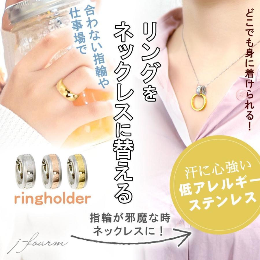 リング 指輪 メンズ レディース 指輪 をネックレスにする リングホルダー 送料無料 グラスホルダー ペア ペンダントトップ 眼鏡 メガネ ペアリングをネックレス j-fourm