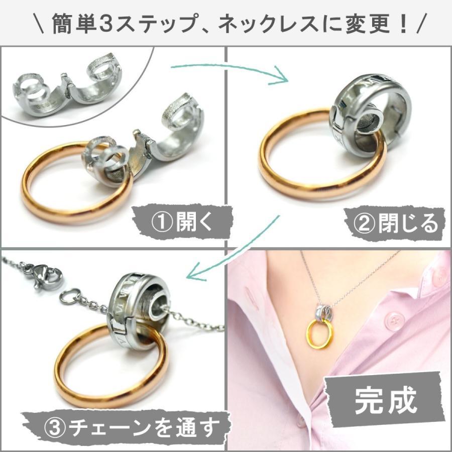 リング 指輪 メンズ レディース 指輪 をネックレスにする リングホルダー 送料無料 グラスホルダー ペア ペンダントトップ 眼鏡 メガネ ペアリングをネックレス j-fourm 07