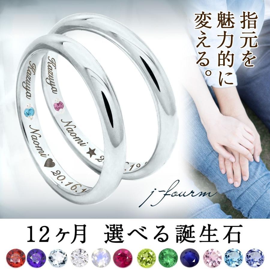 ペアリング 刻印無料 シンプル シルバー925 3mm アニバーサリー 誕生石が選べる 天然ダイヤモンド 2本セット 安い 激安|j-fourm