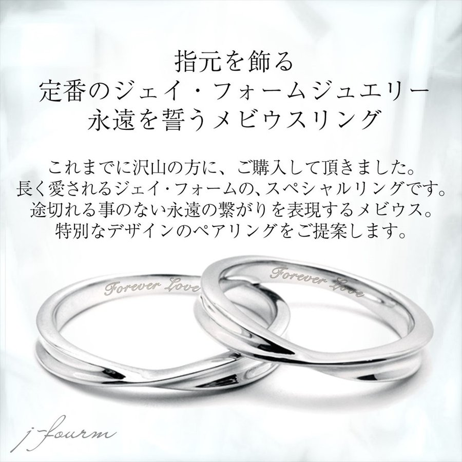 ペアリング 刻印 シンプル シルバー 925 送料無料 メビウスリング シルバー カラー 2個 マリッジリング 指輪 メンズ レディース|j-fourm|02
