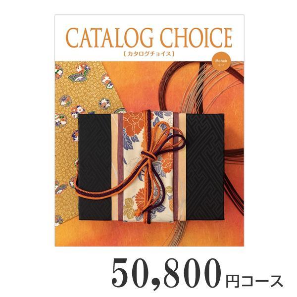 カタログギフト カタログチョイス 50800円コース モヘア 出産内祝い 結婚内祝い 内祝い お返し お祝い 引き出物