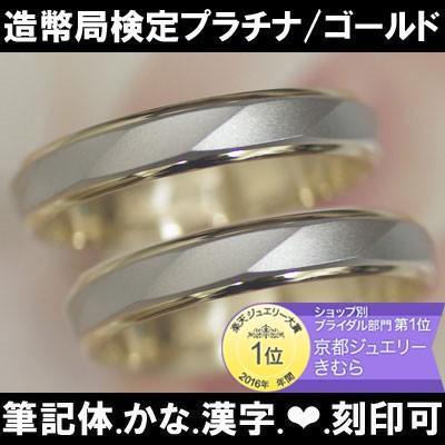 結婚指輪 プラチナ ゴールド ペアリング 安い マリッジリング アンジュ ペア販売 造幣局検定 筆記体日本語刻印無料