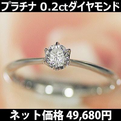 婚約指輪 ダイヤモンド エンゲージリング プラチナ 0.2カラット Hカラー Si2 GOOD  婚約指輪 鑑定付 大粒|j-kimura