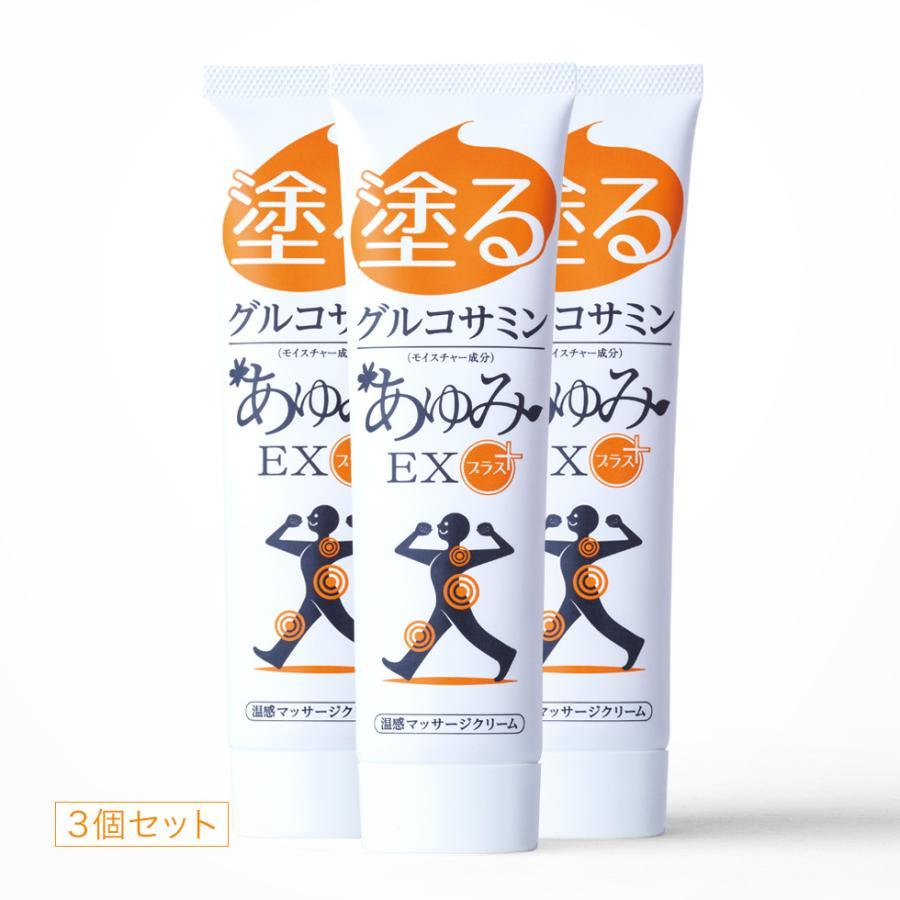 塗るグルコサミン コンドロイチン クリーム  送料無料 3個セット あゆみEXシリーズ 100g×3個セット 約90日分 j-medix