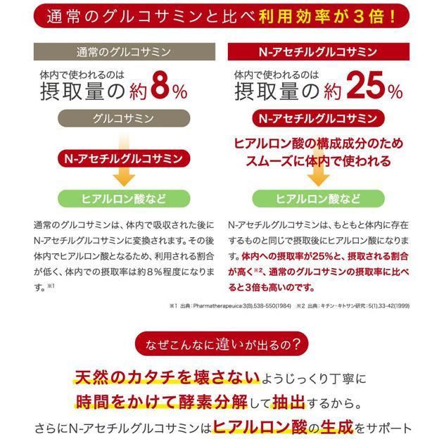 塗るグルコサミン コンドロイチン クリーム  送料無料 3個セット あゆみEXシリーズ 100g×3個セット 約90日分 j-medix 13