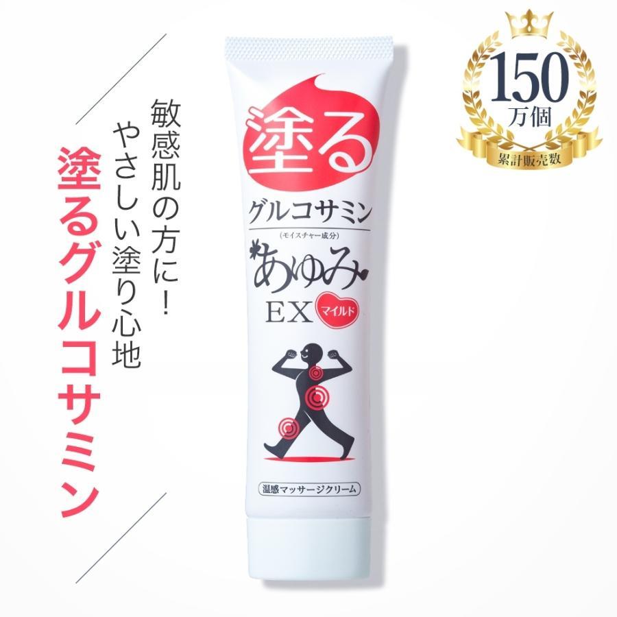 塗るグルコサミン コンドロイチン クリーム あゆみEXマイルド 100g 約30日分|j-medix