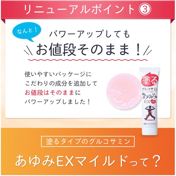 塗るグルコサミン コンドロイチン クリーム あゆみEXマイルド 100g 約30日分|j-medix|05