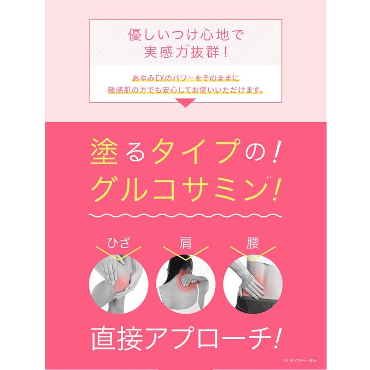 塗るグルコサミン コンドロイチン クリーム あゆみEXマイルド 100g 約30日分|j-medix|07