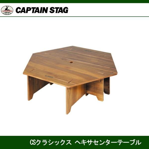 CSクラシックス ヘキサセンターテーブル<96> UP-1040 キャプテンスタッグ CAPTAINSTAG