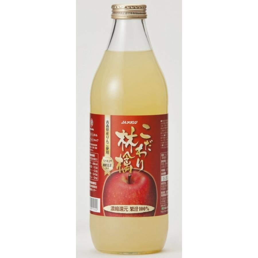 りんごジュース 青森 こだわり林檎 1000ml瓶×6本入|jaaoren|02