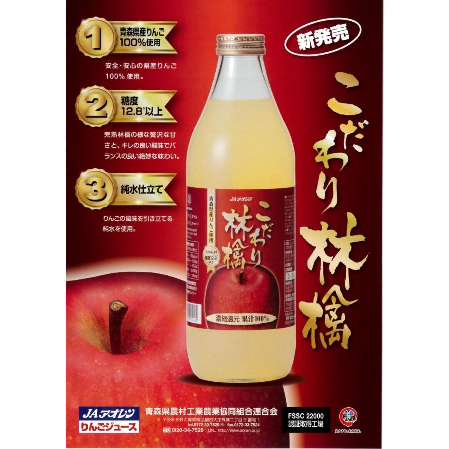 りんごジュース 青森 こだわり林檎 1000ml瓶×6本入|jaaoren|03