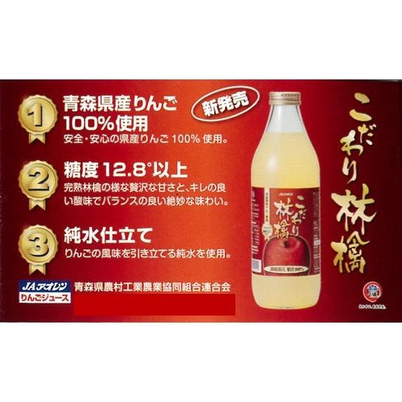 りんごジュース 青森 こだわり林檎 1000ml瓶×6本入|jaaoren|04