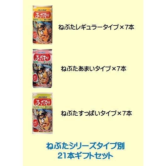 りんごジュース ギフト 青森 あおもりねぶた味わいギフト 195g缶×21本入|jaaoren|02