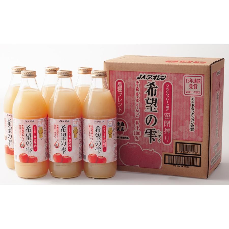 りんごジュース 青森 希望の雫品種ブレンド瓶 1000ml瓶×6本入|jaaoren
