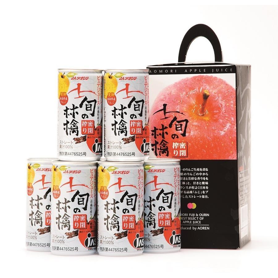 りんごジュース ギフト 令和2年産青森りんご 旬の林檎AR−M12 195g×8缶入|jaaoren