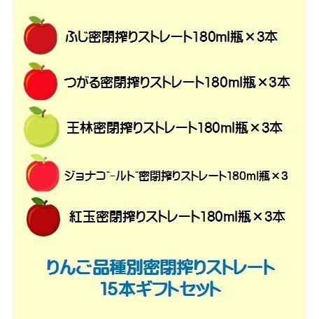 りんごジュース ギフト 青森 あおもり旬果物語AR−MK30 180ml瓶×15本入|jaaoren|02