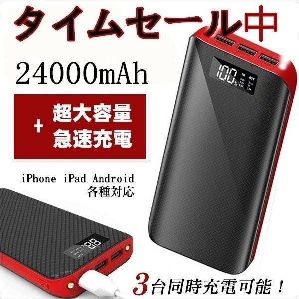 【翌日発送】モバイルバッテリー大容量 24000mAh 急速充電 充電器  急速 充電大容量 軽量 iPhone iPad Android 各種対応【PSE認証済】 jackyled