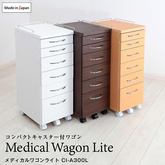 メディカルワゴンライト 幅30cm 完成品 デンタル クリニック 病院 開業 ワゴン 日本製 国産 メディカル ワゴン カート キャビネット
