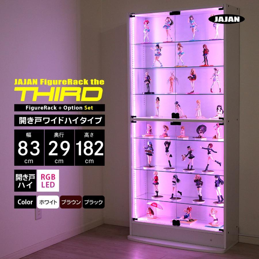 RGB LEDセット フィギュアラック サード ワイド 幅83cm 奥行29cm ハイタイプ 本体 JAJAN コレクションケース ショーケース コレクションラック