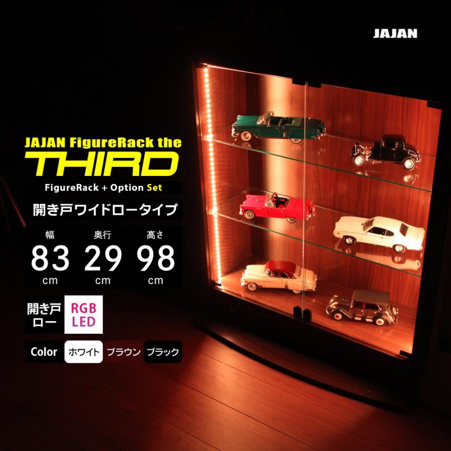 コレクションケース 2点 セット フィギュアラック サード ワイド 幅83cm 奥行29cm ロータイプ 本体 RGB LED フィギュア ケース 木製 ガラス 鍵付 飾り棚
