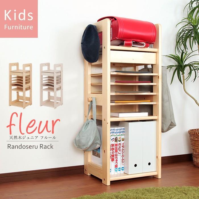 天然木 ランドセルラック フルール 子供 子供部屋 かわいい おしゃれ 木製 北欧 北欧 収納ラック ランドセル置き 木製