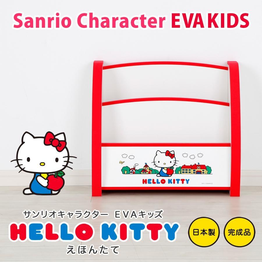 絵本ラック 本棚 EVAキッズ ハローキティ えほんたて えほんたて 日本製 完成品 キティ サンリオ キッズ ベビー 男の子 女の子 子ども 家具 出産祝い 内祝い 出産内祝い