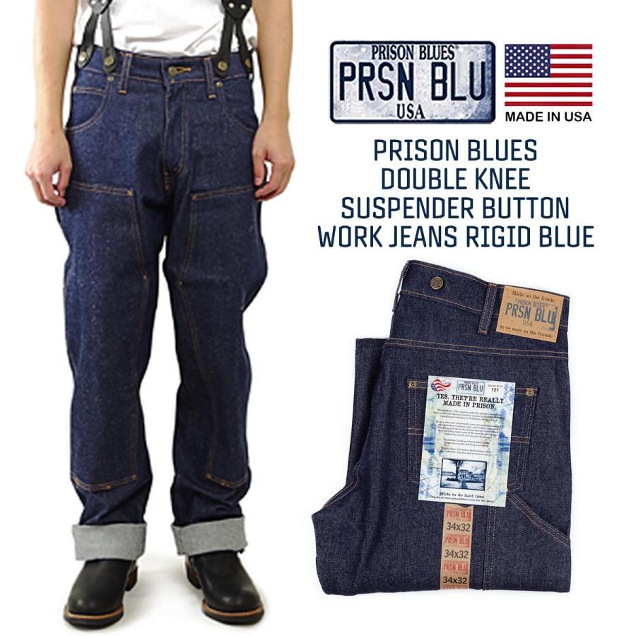 プリズンブルース PRISON BLUES ダブルニーワークジーンズ サスペンダーボタン リジッドブルー | メンズ レギュラーサイズ アメリカ製 MADE IN USA デニム ペイ|jalana
