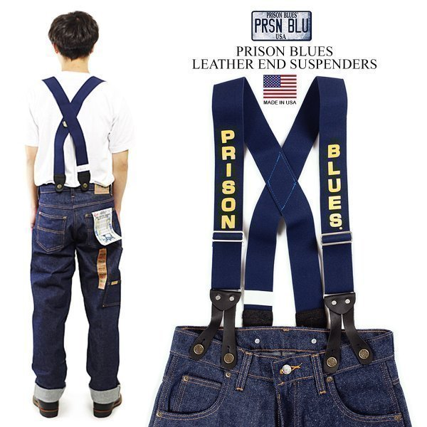 プリズンブルース PRISON BLUES レザーエンドサスペンダー ブルー アメリカ製 米国製|jalana