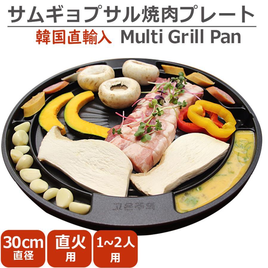 サムギョプサル 鉄板 焼肉 プレート 仕切り付き 直火用 フッ素コーティング 斜め 30cm|jaloshop