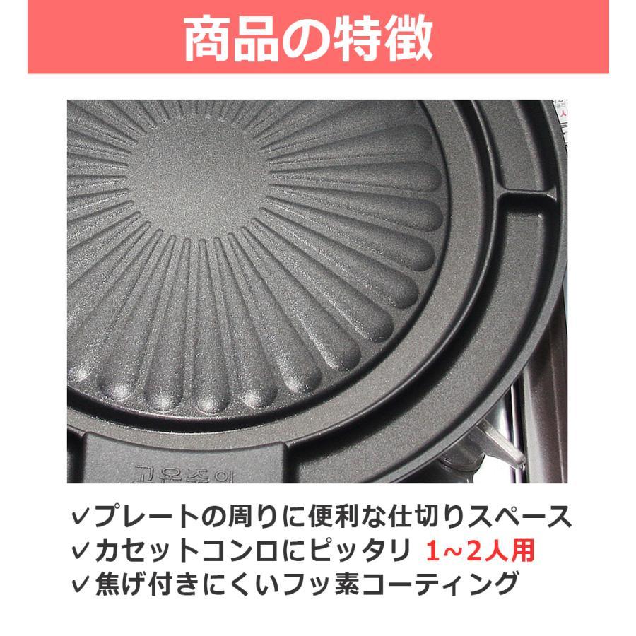 サムギョプサル 鉄板 焼肉 プレート 仕切り付き 直火用 フッ素コーティング 斜め 30cm|jaloshop|02