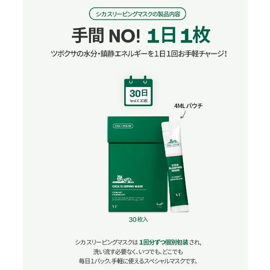 VT COSMETICS シカ スリーピングマスク 30個 韓国コスメ jaloshop 04