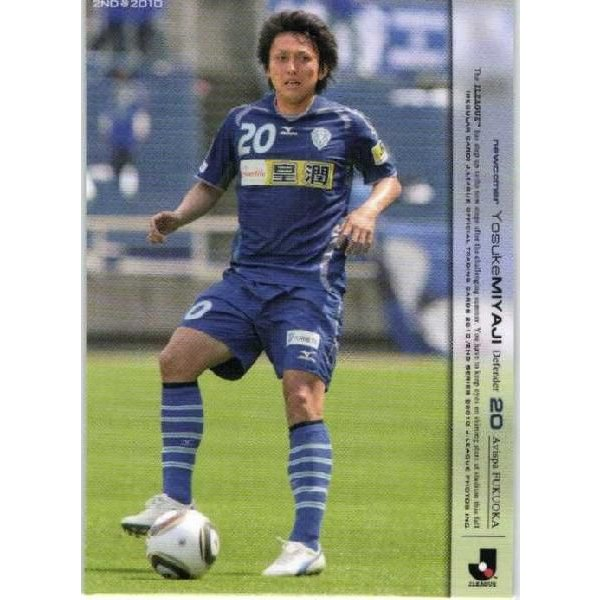 Jリーグオフィシャルカード2010 ...