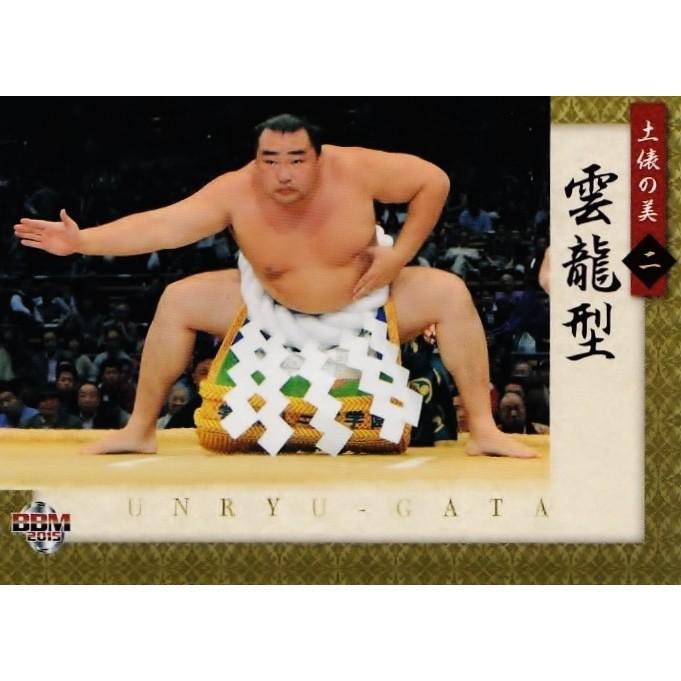 BBM2015 大相撲カード「粋」 レギュラー 【土俵の美】 54 雲龍型 (鶴竜 ...