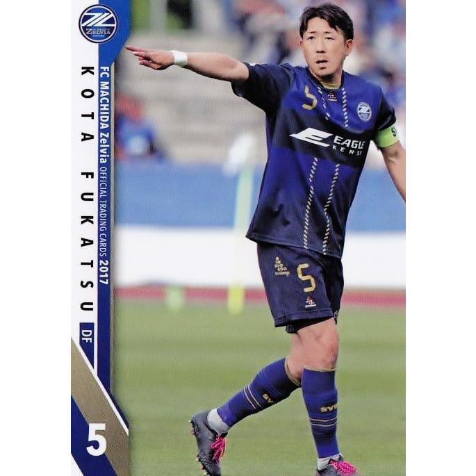 6 【深津康太】[クラブ発行]2017 FC町田ゼルビア オフィシャルカード ...