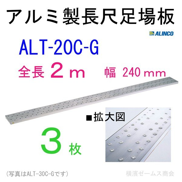 アルミ製長尺足場板 全長2m アルインコ(ALT-20C-G 幅240mm)3枚 個人宅配送不可品(配送先に法人名記載必須)(ALINCO)