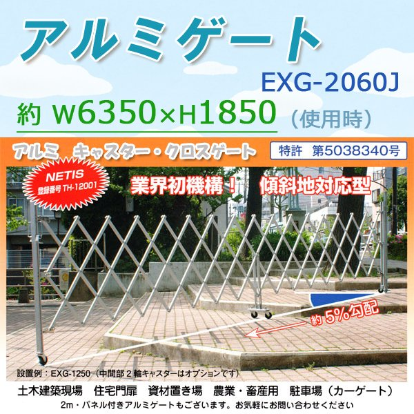 アルミゲート(高さ約1.8m:幅最大 6m)傾斜地・段差対応:アルマックス社EXG-2060J。アコーディオン門扉。ジャバラゲート。キャスタークロス